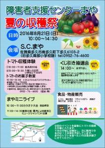 まや夏の収穫祭4jpg